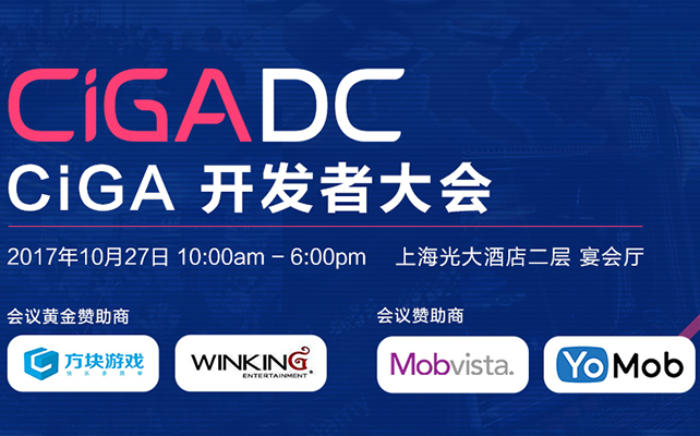CiGADC 游戏开发者大会