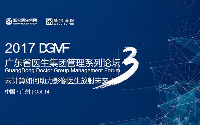 广东省医生集团管理系列论坛 云计算如何助力影像医生放射未来?
