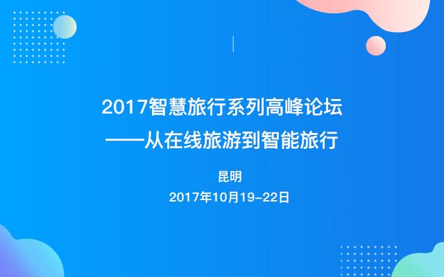 2017智慧旅行系列高峰论坛——从在线旅游到智能旅行