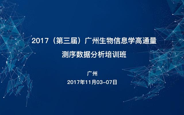 2017(第三届)广州生物信息学高通量测序数据分析培训班
