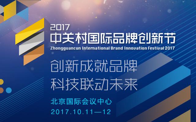 2017中关村国际品牌创新节