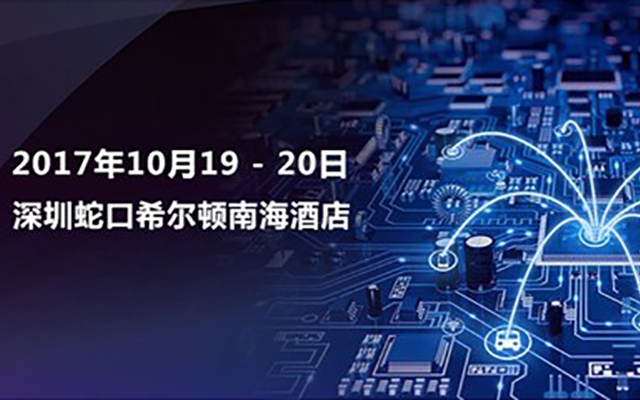 SiP中国大会2017
