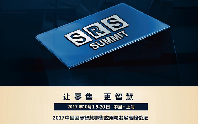 2017 SRS中国国际智慧零售应用与发展高峰论坛