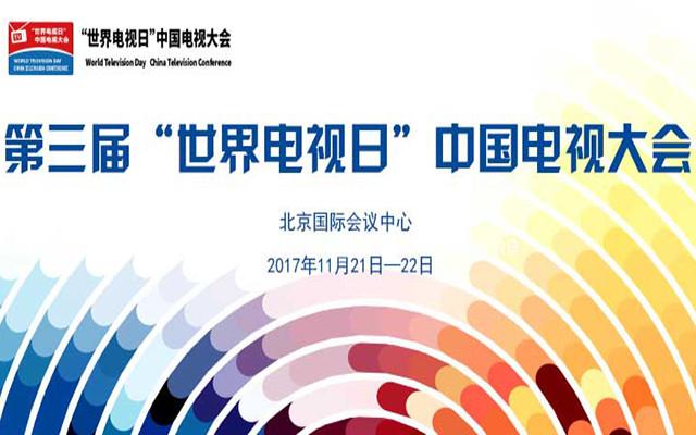 """第三届""""世界电视日""""中国电视大会"""
