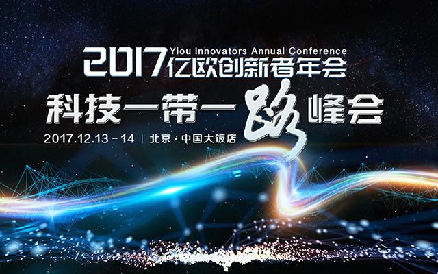 2017亿欧创新者年会-科技一带一路峰会