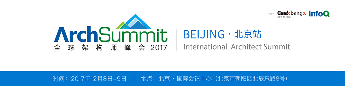 ArchSummit全球架构师峰会北京站2017