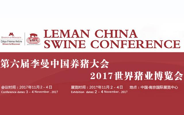 2017年第六届李曼中国养猪大会