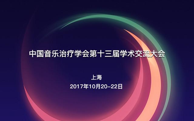 中国音乐治疗学会第十三届学术交流大会