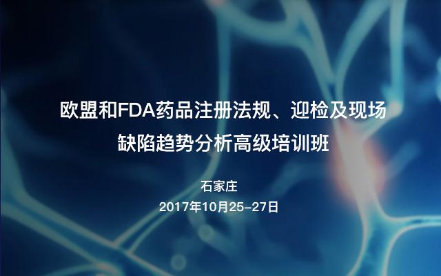 欧盟和FDA药品注册法规、迎检及现场缺陷趋势分析高级培训班