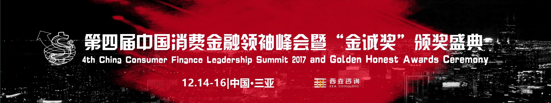 """2017第四届中国消费金融领袖峰会暨""""金诚奖""""颁奖典礼"""