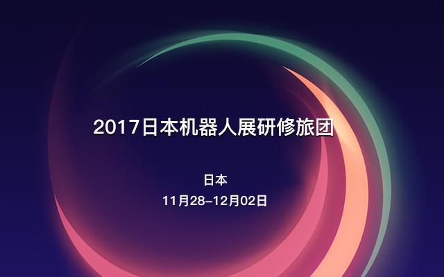 2017日本机器人展研修旅团