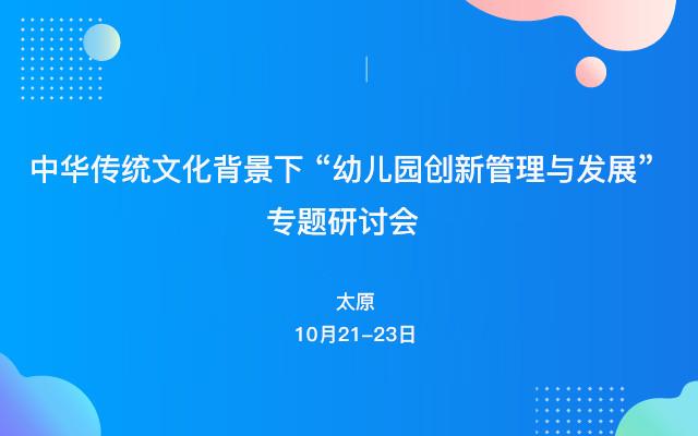 """中华传统文化背景下 """"幼儿园创新管理与发展""""专题研讨会"""
