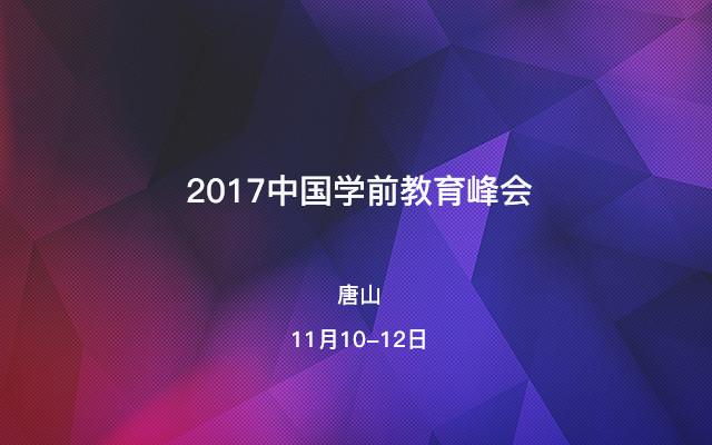 2017中国学前教育峰会