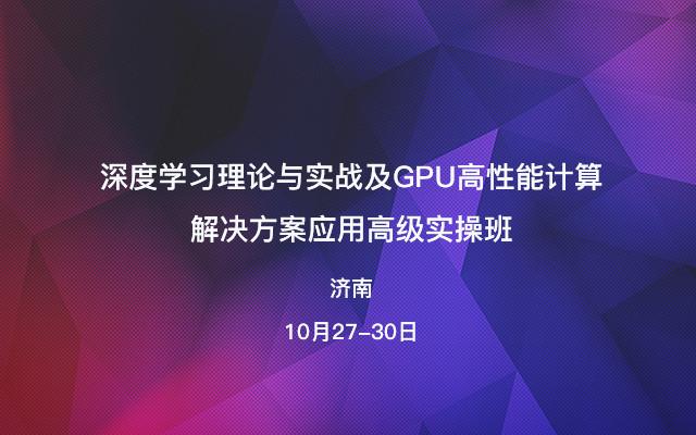 深度学习理论与实战及GPU高性能计算解决方案应用高级实操班