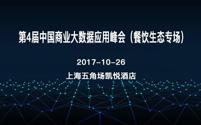 第4届中国商业大数据应用峰会(餐饮生态专场)