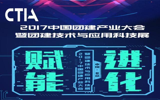 2017中国团建产业大会暨团建技术与应用科技展