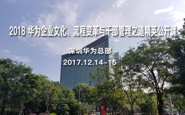 2018 华为企业文化、流程变革与干部管理之道精英公开课
