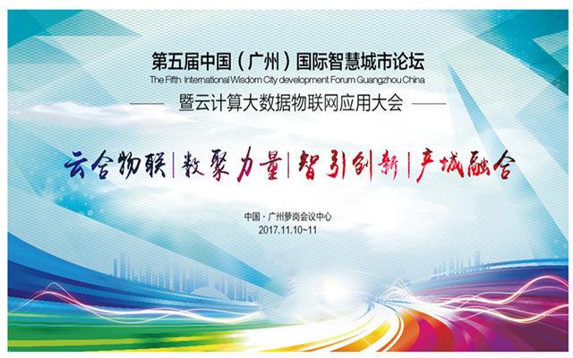 2017第五届中国(广州)国际智慧城市大会