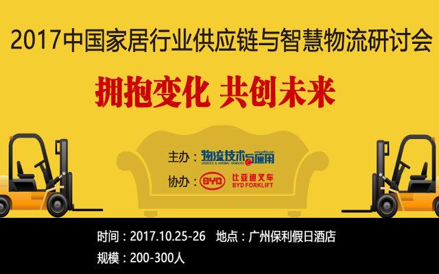 2017首届中国家居行业供应链与智慧物流研讨会