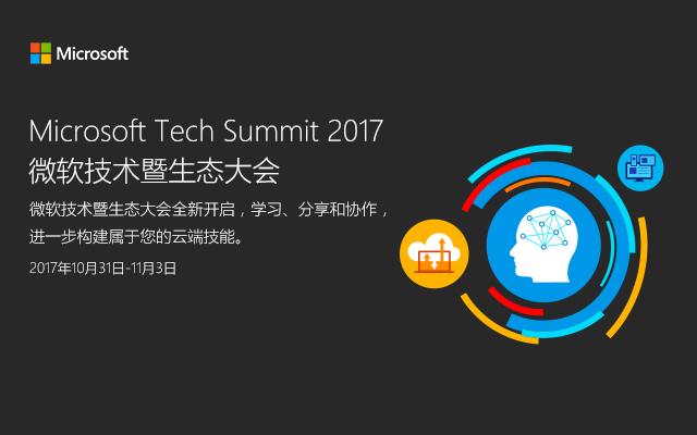 Microsoft Tech Summit 2017微软技术暨生态大会