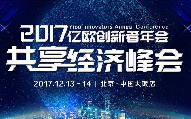 2017亿欧创新者年会之分享经济专场峰会