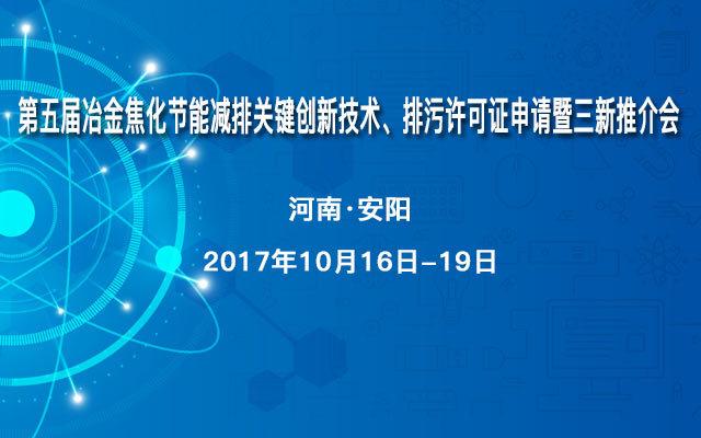 第五届冶金焦化节能减排关键创新技术、排污许可证申请暨三新推介会