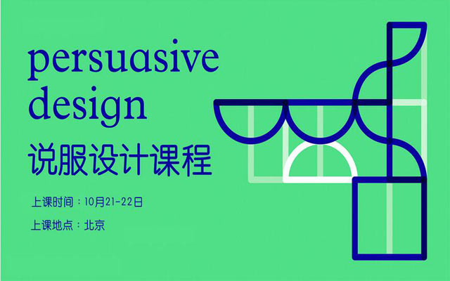 [UX精品课]说服设计:征服互联网的设计方法