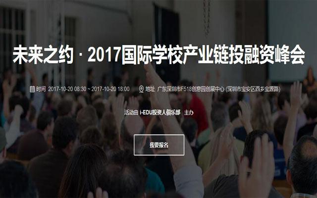 未来之约 · 2017国际学校产业链投融资峰会