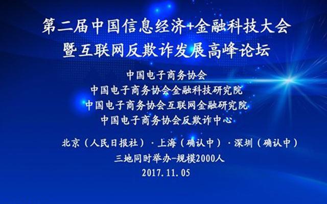 第二届中国信息经济+金融科技大会暨互联网反欺诈发展高峰论坛