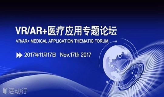 2017北京国际VR/AR医疗专题论坛