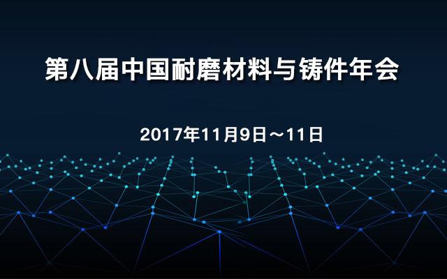 第八届中国耐磨材料与铸件年会