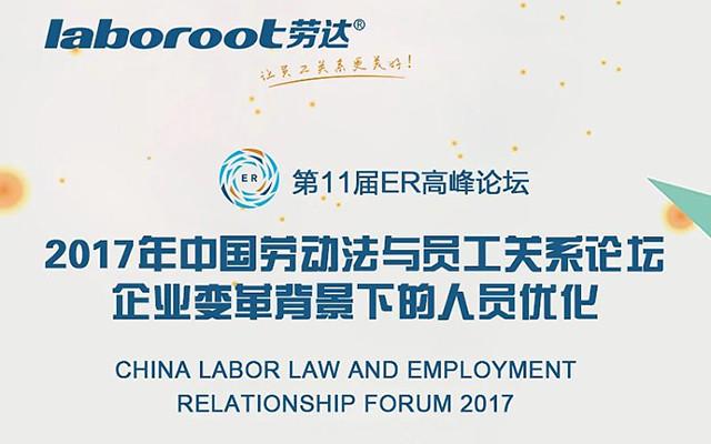 2017中国劳动法与员工关系论坛(第11届)——企业变革背景下的人员优化(深圳)