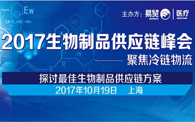 2017生物制品供应链峰会-聚焦冷链物流
