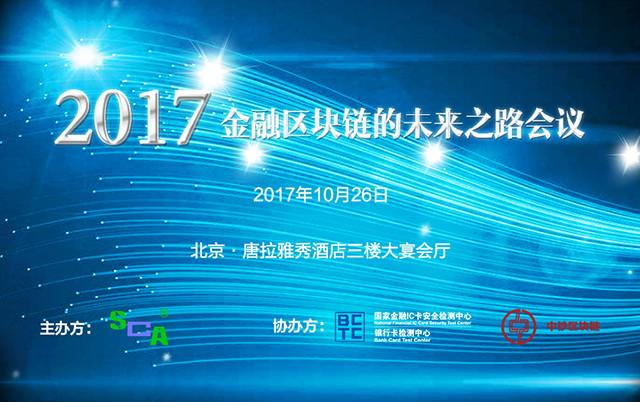 2017金融区块链的未来之路会议