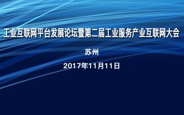 工业互联网平台发展论坛暨第二届工业服务产业互联网大会