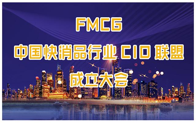 FMCG 中国快消品行业CIO联盟成立大会