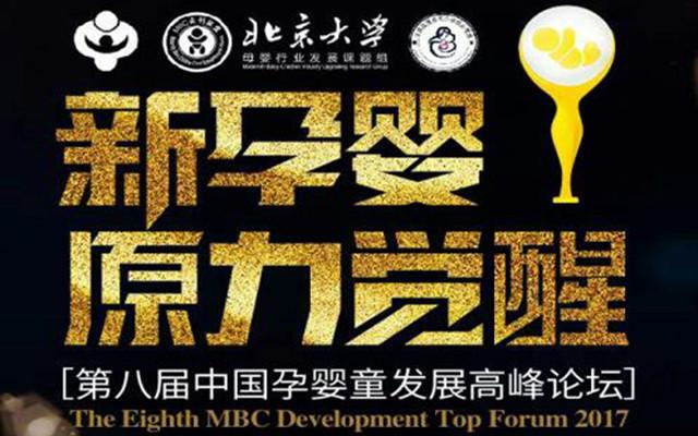 2017年第八届中国孕婴童发展高峰论坛暨全球母婴服务及教育博览会