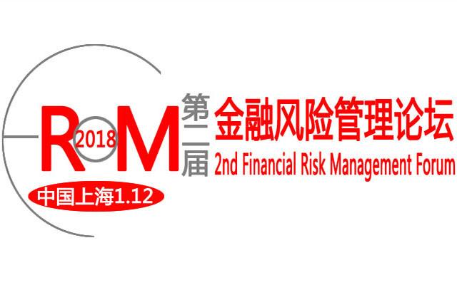 第二届金融风险管理论坛2018