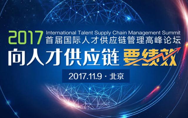 2017首届国际人才供应链管理高峰论坛