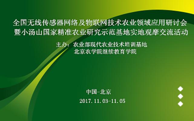 全国无线传感器网络及物联网技术农业领域应用研讨会
