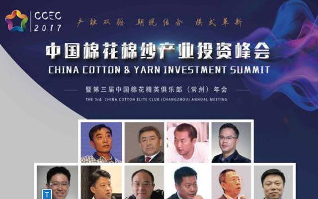 2017中国棉花棉纱产业投资峰会