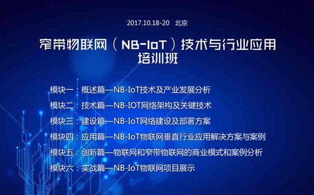第一届窄带物联技术(NB-IoT)技术与行业应用研修班