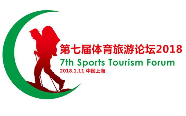 第七届体育旅游论坛2018