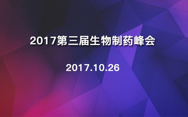 2017第三届生物制药峰会