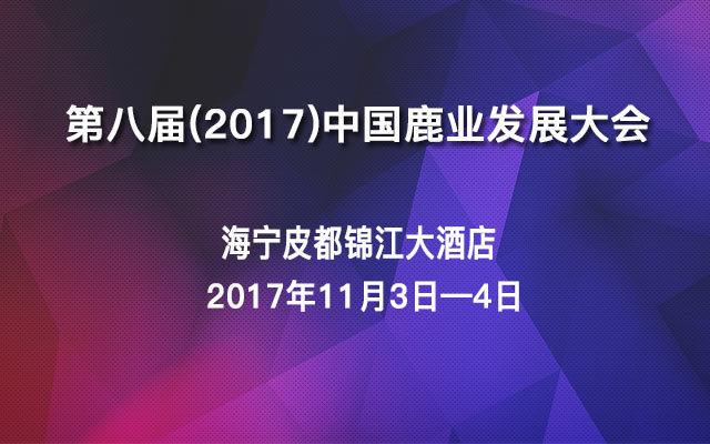 第八届(2017)中国鹿业发展大会