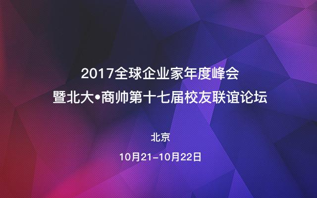 2017全球企业家年度峰会暨北大•商帅第十七届校友联谊论坛