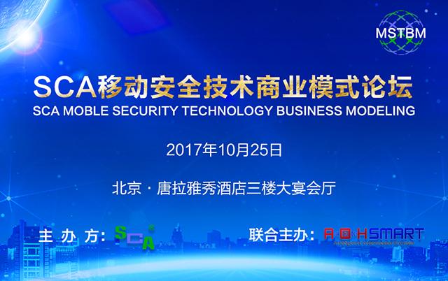 SCA 2017移动安全技术商业模式论坛——移动终端与物联网应用安全