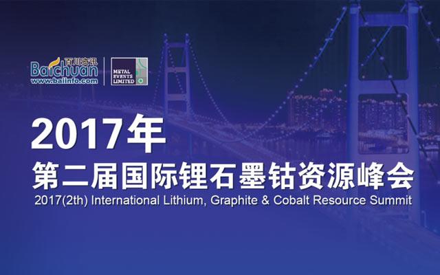 2017年第二届国际锂石墨钴资源峰会