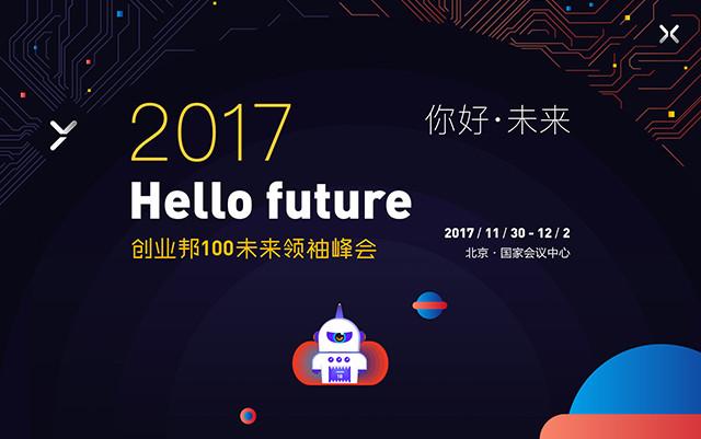 2017创业邦100未来领袖峰会