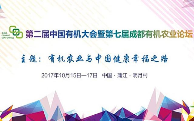 第二届中国有机大会暨第七届成都有机农业论坛